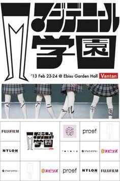 style-arena.jp で情報解禁です!  ライブ更新型スナップ!お楽しみに!