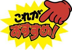 株式会社ササガワ[タカ印紙製品]:製品情報> POP用品>カード>クラフトPOP>クラフトPOP 爆発型 おすすめ Typo Logo, Typography, Pop P, Graffiti Font, Png Icons, Japan Design, Pop Design, Letters And Numbers, Poster Wall