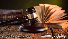 وکیل در مشهد - وکیل پایه یک دادگستری در مشهد