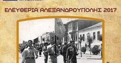 Στο πλαίσιο του εορτασμού των Ελευθερίων της Αλεξανδρούπολης το 1ο Σύστημα Ναυτοπροσκόπων Αλεξανδρούπολης το 2ο Σύστημα Προσκόπων Αλεξανδρούπολης και η Ένωση Παλαιών Προσκόπων Αλεξανδρούπολης διοργανώνουν τις παρακάτω εκδηλώσεις:Διαβάστε τη συνέχεια