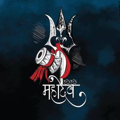 Get best lord shiva quotes, mahakal, bholenath and mahadev quotes, images and sayings in Hindi, English and in Sanskrit. These can be posted as status or. Angry Lord Shiva, Lord Shiva Pics, Lord Shiva Hd Images, Lord Shiva Family, Shivratri Wallpaper, Mahadev Hd Wallpaper, Images Wallpaper, Watch Wallpaper, Wallpaper With 3d Effect