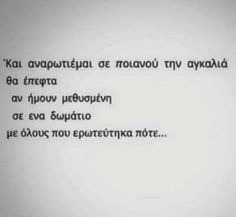 Poem Quotes, Words Quotes, Wise Words, Life Quotes, Sayings, Qoutes, Saving Quotes, Smart Quotes, Greek Words
