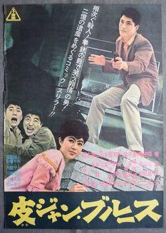 Black Pin Up, Film Movie, Movies, Japanese Film, Fiction, Cinema, Posters, Asian, Baseball Cards