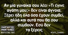 Funny Greek Quotes, Funny Quotes, Funny Statuses, English Quotes, Stupid Funny Memes, Relationship Quotes, Relationships, True Words, Poetry Quotes