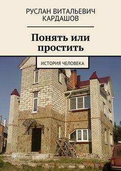 Понять или простить - Руслан Кардашов — Ridero