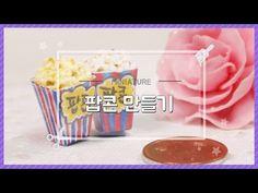 천사점토로 미니어쳐 팝콘 만들기 -달려라치킨 - YouTube