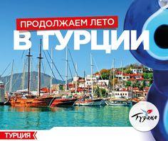 Продолжаем лето в Турции с ANEX Tour  Ведущий многопрофильный туроператор ANEX Tour сообщает о старте продаж туров на курорты Анталийского побережья из Москвы. Компания предлагает пакетные туры с перелетом на регулярных рейсах национального перевозчика Турции – TURKISH AIRLINES. Первый вылет запланирован на 14 августа, далее с частотой 5 раз в неделю.  Цены уже посчитаны👍✔☎ЗВОНИТЕ: 309-93-04 ДАНА