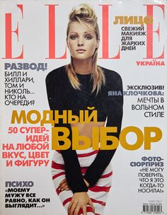Sharon Van Der Knaap ELLE Ukraine #5 2001 (RARE) fashion celebrities