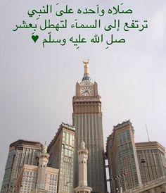 صلاة واحدة على النبي ترتفع الى السماء لتهطل بعشر ! اللهم صل على سيدنا محمد