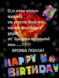 Bff Quotes, Greek Quotes, Quotes For Kids, Happy Birthday Cards, Birthday Wishes, Happy Name Day Wishes, Greek Easter, Sweet Soul, Birthday Board