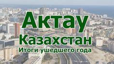 Актау - Казахстан - Итоги ушедшего года