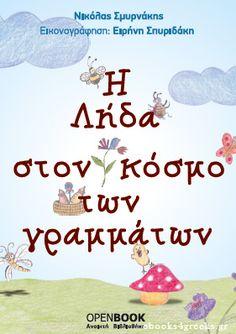 Η Λήδα στον κόσμο των Γραμμάτων (Παραμύθι) Μία φορά και ένα καιρό ήταν ένα γράμμα Homemade Birthday Cards, Holidays And Events, Audio Books, Fairy Tales, Alphabet, Kindergarten, Ebooks, Lettering, Education
