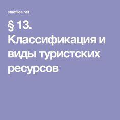 § 13. Классификация и виды туристских ресурсов