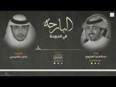 البارحه في الدوحة || كلمات : خليل الشبرمي || أداء : عبدالعزيز العليوي - YouTube