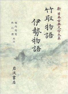 Taketori monogatari: Ise monogatari (Shin Nihon koten bungaku taikei) (Japanese Edition) , http://www.amazon.com/dp/4002400174/ref=cm_sw_r_pi_dp_8zpTpb0P4WC21