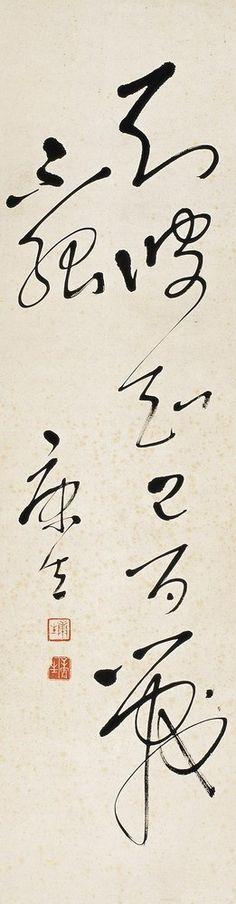 """康生 书法 ---""""知彼知己,百战不殆。"""" Calligraphy art l AIF"""