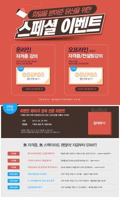 [YBMCC] 스페셜이벤트 (김보인)