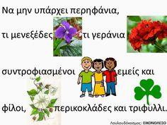 """Δραστηριότητες, παιδαγωγικό και εποπτικό υλικό για το Νηπιαγωγείο: Άνοιξη και Πρωτομαγιά: ένα εικονόλεξο για το τραγούδι """"Λουλουδόκοσμος"""" Greek Language, Second Language, Spring Activities, Spring Crafts, Blog, Classroom, School, Ideas, Class Room"""