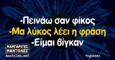 Funny Greek, Make Smile, Greek Quotes, Common Sense, True Words, Believe, Hilarious, Jokes, Lol