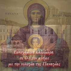 Orthodox Christianity, Christian Faith, Relationship Quotes, Amen, Facebook, Movies, Movie Posters, Fictional Characters, Films