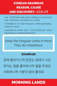 Expressing discovery, reason and cause is important and this one pattern, -(으)니까, can do it all. So high time I really give it a look, no? #LearnKorean #Korean #한국어