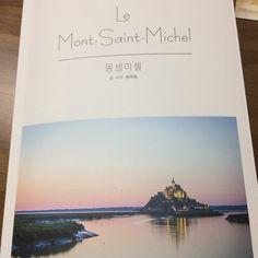 여행때 민났던 가이드의 책이 출간되었다.. 유쾌하고 자신이 하는 일에 자부심도 강하고 즐겁게 함께했던 분.. 사진에 모생미셀에 대한 애정이 뭍어난다.. 많은 사람들에게 읽혔으면 좋겠다.. 저자 사인받아야 하는데... 프랑스를 다시 다녀와야 하나.. Han River, Mont Saint Michel, Saints, Movies, Movie Posters, Film Poster, Films, Popcorn Posters, Film Posters