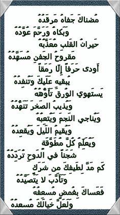::::    PINTEREST.COM christiancross    ::::أحمد شوقي..**