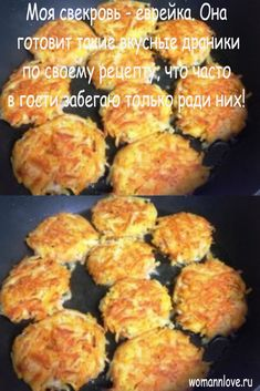 Fun Cooking, Cooking Recipes, My Favorite Food, Favorite Recipes, Baby Food Recipes, Healthy Recipes, Roasted Vegetable Recipes, Supper Recipes, Russian Recipes