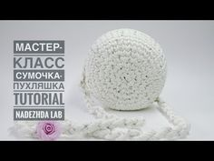 Мастер Класс - Круглая сумка крючком из трикотажной пряжи Эльярн - YouTube
