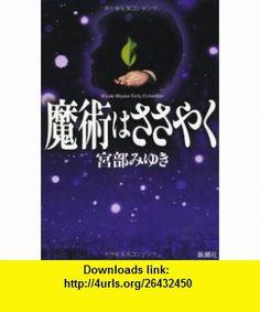 Miyuki Miyabe Early Collection = Majutsu wa sasayaku [Japanese Edition] (9784103750048) Miyuki Miyabe , ISBN-10: 4103750049  , ISBN-13: 978-4103750048 ,  , tutorials , pdf , ebook , torrent , downloads , rapidshare , filesonic , hotfile , megaupload , fileserve