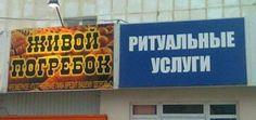 Российские вывески