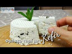 Φτιάχνουμε Κεφίρ και τυρί από Κεφίρ ! Smoothie Drinks, Smoothies, Yogurt, Kefir, Diy Food, Diabetic Recipes, Queso, Appetizers, Feta
