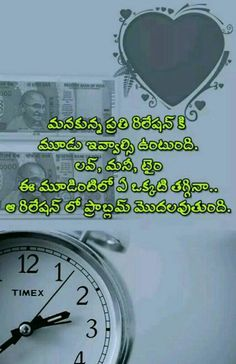 Telugu Life Motivational Quotes Feelings And Sayings Telugu Quotes