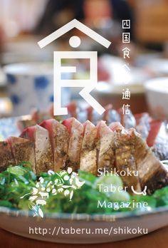 現在制作中のポストカードをいち早くみなさんにお見せします。 写真は、取材の時、高知県中土佐町にある 「田中鮮魚店」さんで頂いた新鮮な魚です。 写真をみて、また食べに行きたいと思い出してはつばをのみこんでいます。 とにかく美味しかった! 坂口祐 (物語を届けるしごと)