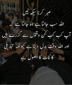 Inspirational Quotes In Urdu, Urdu Funny Quotes, Best Islamic Quotes, Muslim Love Quotes, Sufi Quotes, Islamic Phrases, Quran Quotes Love, Dad Quotes, Islamic Dua