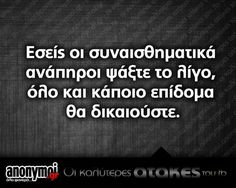 greek and stixakia image Funny Greek Quotes, Sarcastic Quotes, Funny Quotes, Unique Quotes, Perfection Quotes, Lol So True, Happy Thoughts, True Words, Just For Laughs