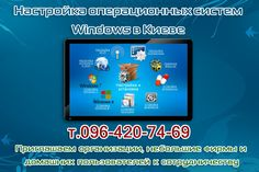 Настройка, операционных систем, Windows, в Киеве