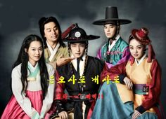 Arang and the Magistrate (2012) [I really loved the costumes -nlh]