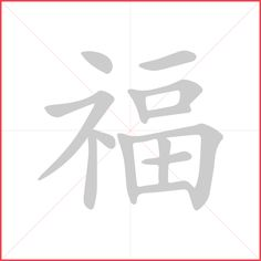 Stroke order is an important element of Chinese calligraphy. Having the wrong order could lead to ink falling differently thus making cursive characters indistinguishable. There are a few key rules to follow:  Characters should be written from top to bottom. Characters are written from the left to right. Horizontal strokes are prioritized over vertical strokes.