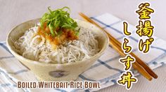 Boiled Whitebait Rice Bowl (Kamaage Shirasu Don / Donburi) 釜揚げしらす丼 - OCH...
