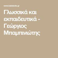Γλωσσικά και εκπαιδευτικά - Γεώργιος Μπαμπινιώτης