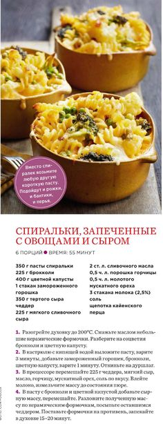 Clean Recipes, Cooking Recipes, Healthy Life, Healthy Living, Side Dishes, Fries, Food And Drink, Pasta, Meals