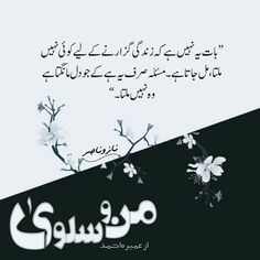 O Words, Deep Words, Romantic Novels To Read, Quotes From Novels, Praying To God, Poetry Feelings, Islamic Messages, Urdu Novels, Fiction
