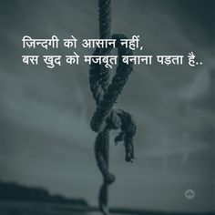 Hindi Motivational Quotes, Inspirational Quotes in Hindi - Brain Hack Quotes Motivational Picture Quotes, Inspirational Quotes In Hindi, Shyari Quotes, Life Quotes Pictures, Alone Quotes, Reality Quotes, True Quotes, Inspiring Quotes, Uplifting Quotes