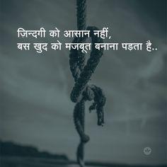 Hindi Motivational Quotes, Inspirational Quotes in Hindi - Brain Hack Quotes Shyari Quotes, Motivational Picture Quotes, Alone Quotes, Reality Quotes, Wisdom Quotes, True Quotes, Deep Quotes, Words Quotes, Inspiring Quotes