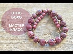 Boho style polymer beads (Russian but easy to follow) ~ Polymer Clay Tutorials