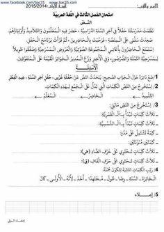 54 best arabic teaching images in 2019 alphabet worksheets arabic language language. Black Bedroom Furniture Sets. Home Design Ideas
