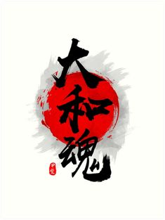 "'Japanese Spirit ""Yamato Damashii"" Calligraphy' Art Print by Takeda-art Japanese Art Modern, Japanese Artwork, Aesthetic Japan, Red Aesthetic, Japanese Calligraphy, Calligraphy Art, Art Pop, Typography Art, Graphic Design Typography"