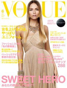 SWEET HERO あなたの勝負は、どの服で?  VOGUE JAPAN 2015年6月号4月28日発売
