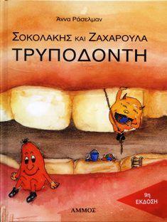Δραστηριότητες, παιδαγωγικό και εποπτικό υλικό για το Νηπιαγωγείο: Στοματική Υγιεινή και Παιδική Λογοτεχνία: Φύλλα Εργασίας για τον Σοκολάκη και την Ζαχαρούλα Τρυποδόντη